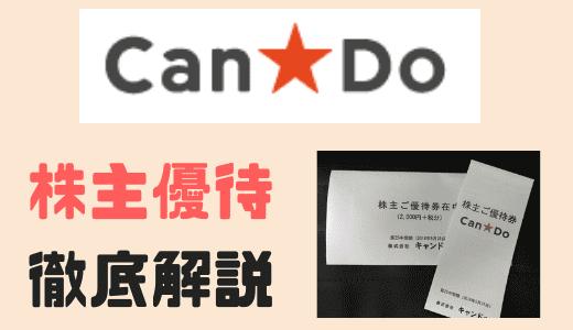 キャンドゥ(2698)から株主優待が到着したので貰える商品や逆日歩などを徹底解説!!