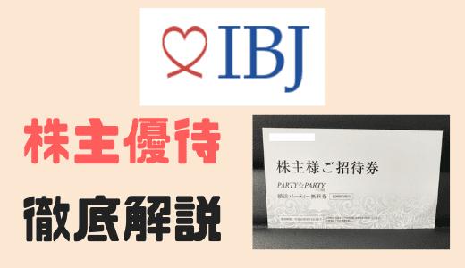 IBJ(6071)から株主優待が到着したので貰える商品や逆日歩などを徹底解説!!