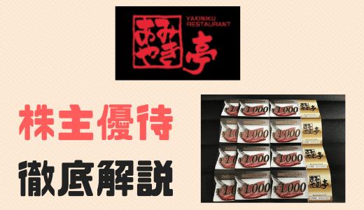 あみやき亭(2753)から株主優待が到着したので貰える商品や逆日歩などを徹底解説!!