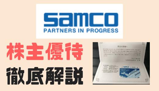 サムコ(6387)から株主優待が到着したので貰える商品や逆日歩などを徹底解説!!