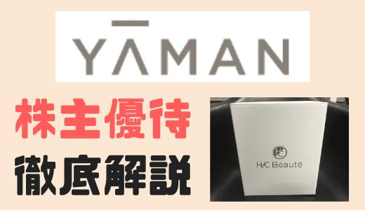 ヤーマン(6630)から株主優待が到着したので貰える商品や逆日歩などを徹底解説!!