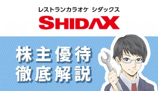 シダックス(4837)から株主優待が到着したので貰える商品や逆日歩などを徹底解説!!