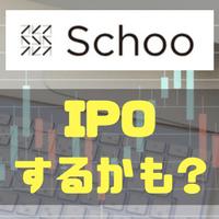 schooのIPOはいつ新規承認するのかなと密かに妄想しています。