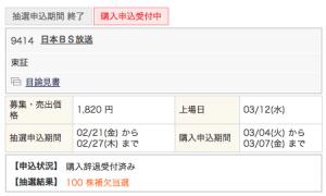 スクリーンショット 2014-03-04 6.41.16