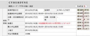 スクリーンショット 2014-03-09 20.11.06