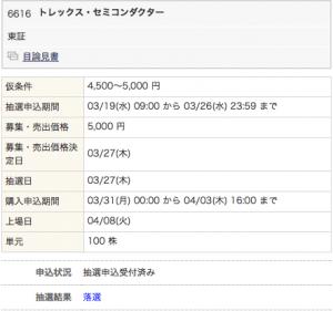 スクリーンショット 2014-03-27 20.13.59