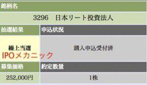 日本リート繰り上げ当選大和