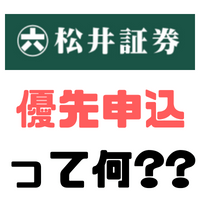 松井証券のIPO優先申込ってどういうこと??