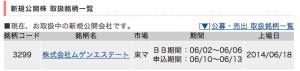 スクリーンショット 2014-05-31 6.23.14