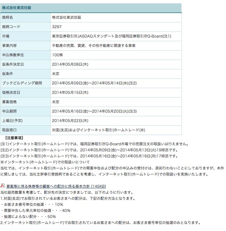 スクリーンショット 2014-05-01 6.13.58