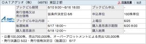 スクリーンショット 2014-06-02 6.41.20