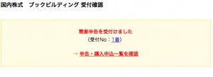 スクリーンショット 2014-06-11 0.00.21