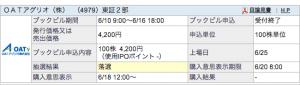 スクリーンショット 2014-06-17 20.38.40