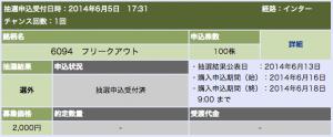 スクリーンショット 2014-06-13 6.03.16