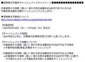 スクリーンショット 2014-06-27 6.11.25