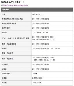 スクリーンショット 2014-06-07 6.28.05