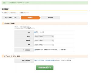 スクリーンショット 2014-07-20 9.31.32
