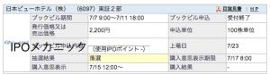 スクリーンショット 2014-07-14 19.17.36