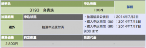 スクリーンショット 2014-07-02 6.12.00