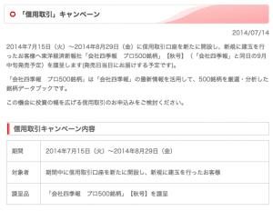 スクリーンショット 2014-07-15 21.02.16