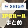 誰でもいつかは当選できる!? SBI証券のIPOルールと抽選方法やペナルティを徹底解説!!