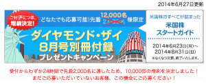 スクリーンショット 2014-08-06 20.54.10