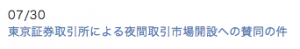 スクリーンショット 2014-08-03 20.59.20