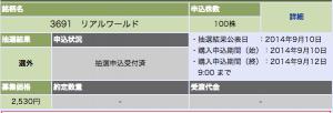スクリーンショット 2014-09-10 6.10.28