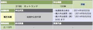 スクリーンショット 2014-09-22 6.07.20