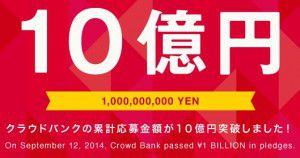 クラウドバンク10億円