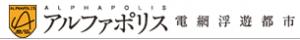 アルファポリスロゴ