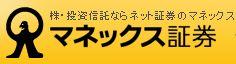 マネックス証券 ロゴ