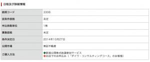 大和証券 日本ヘルスケア投資法人