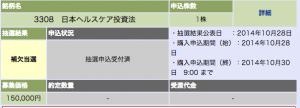 日本ヘルスケア投資法人 補欠当選