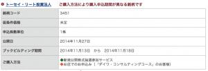 スクリーンショット 2014-11-03 7.53.47
