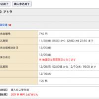 IPO アトラが野村ネット&コールでまさかの繰り上げ当選!!理由を考察してみました。