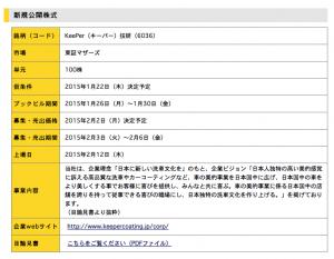 安藤証券 KeePer技研