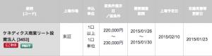 SMBC日興証券 ケネディクス商業