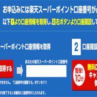 マネースクウェアジャパンのお得な口座開設キャンペーンを使って楽天ポイントをゲットしてみませんか??