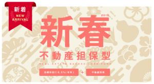 クラウドバンク 新春 キャンペーン