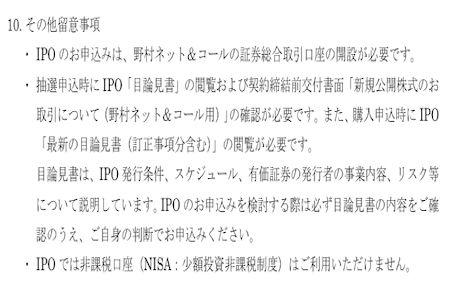 野村ネット IPO NISA ルール