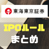 主幹事実績急増中!! 東海東京証券のIPOルールを徹底紹介!!