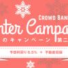 クラウドバンクが第二弾の冬のキャンペーンファンドを募集開始!! 今回も6.5%の高利回り!!