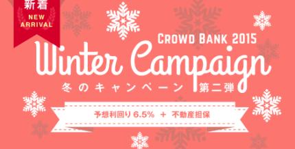 クラウドバンク冬のキャンペーンファンド