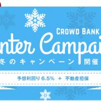 クラウドバンクで利回り6.5%の冬キャンペーンファンドが登場!!今回も人気の不動産担保型です!!