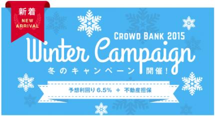 クラウドバンク 冬のキャンペーン
