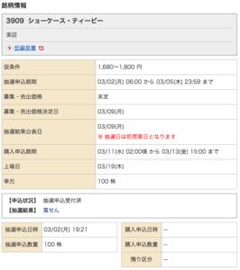 ショーケースTB 落選 野村ネットコール