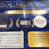 マネースクウェアジャパンから何故かシークレットキャンペーンのハガキが到着!! 内容は??