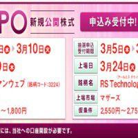 岡三オンライン証券でヒューマンウェブ、RS Technologiesが申し込みできます!!裏幹事!?