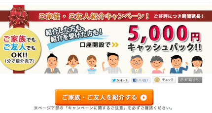 松井証券 紹介キャンペーン